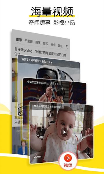 搜狐新闻安卓版下载