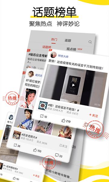 搜狐新闻最新版下载