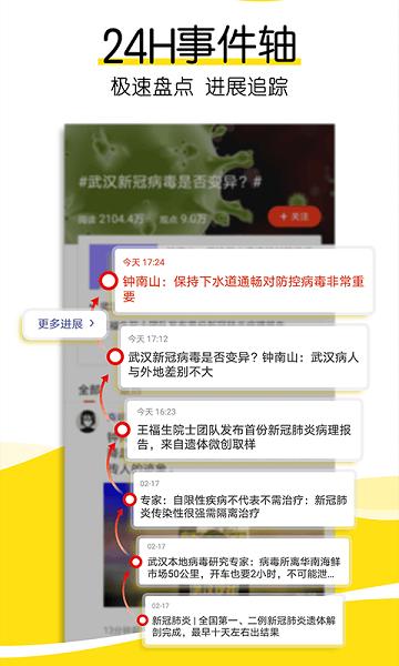 搜狐新闻安卓版最新版下载