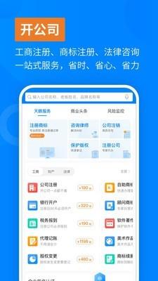 天眼查app安卓版下载