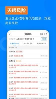 天眼查app安卓版