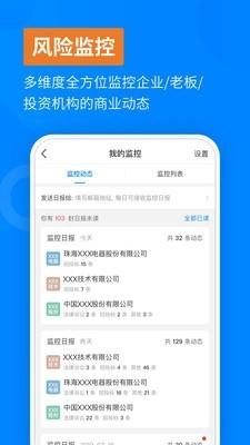 天眼查app安卓最新版下载