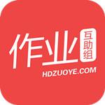 作业互助组app安卓版