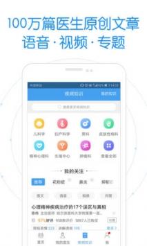 好大夫在线app官方最新版下载