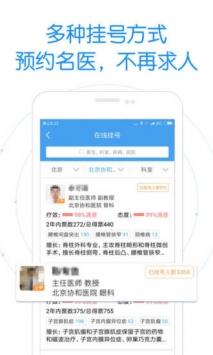 好大夫在线app安卓版下载安装