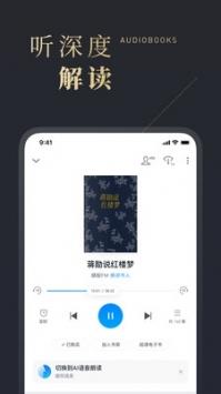 微信读书手机版app