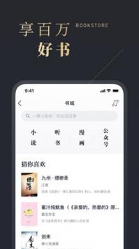 微信读书手机版app下载