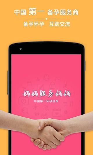 播种怀孕社区app最新版下载