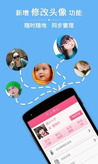 播种怀孕社区app