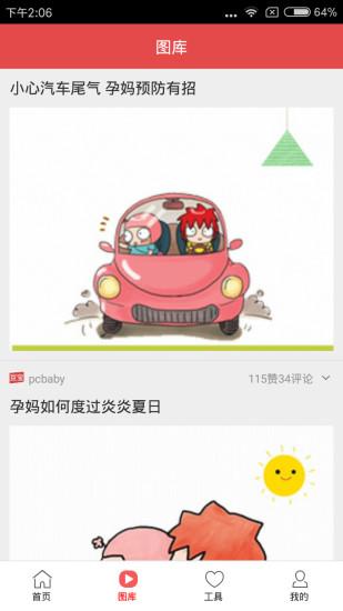 豆宝APP安卓版官方下载