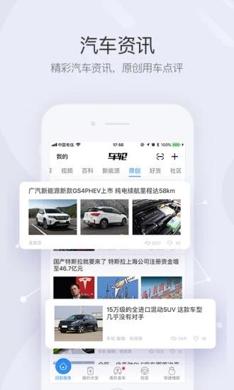车轮查违章app最新版下载