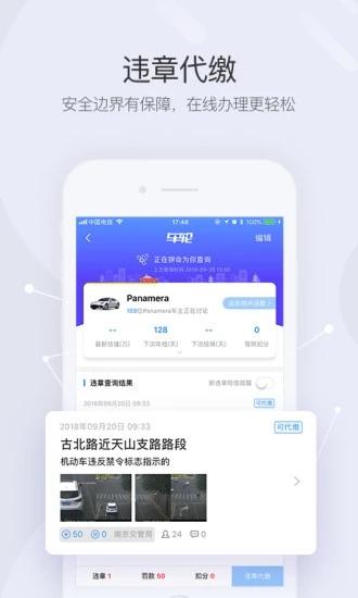 车轮查违章app官方最新版下载