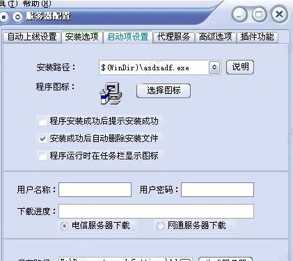 灰鸽子远程控制软件最新版下载