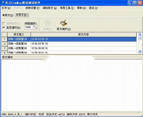 青云ComMax串口通讯软件