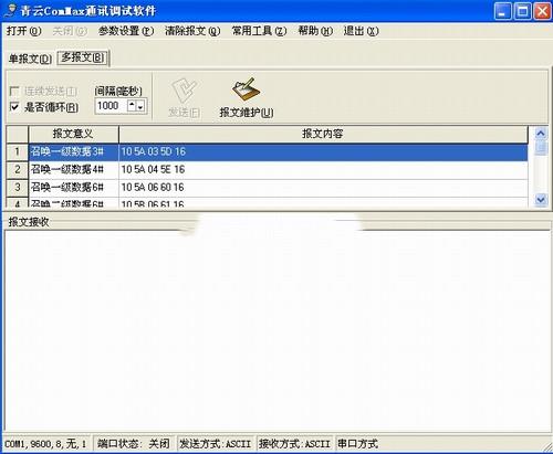 青云ComMax串口通讯软件官方绿色版下载