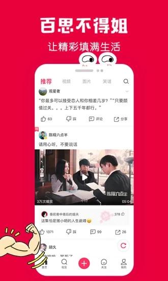 百思不得姐安卓版最新下载