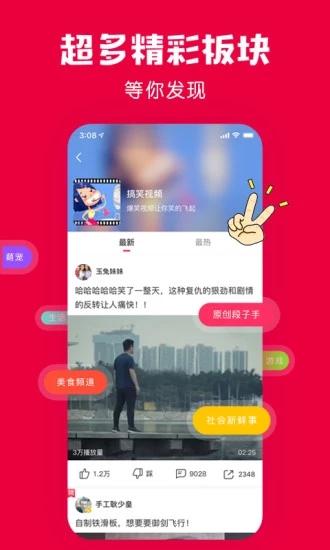 百思不得姐安卓版官方下载