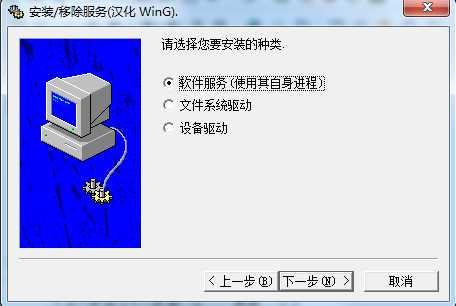 SRVINSTW软件最新版下载
