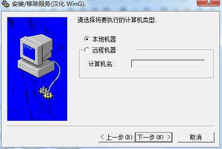 SRVINSTW软件绿色版下载