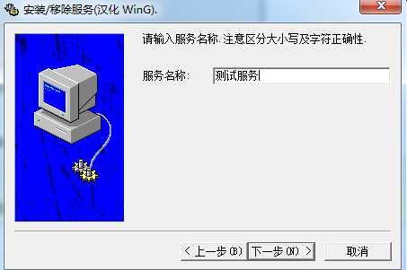 SRVINSTW软件