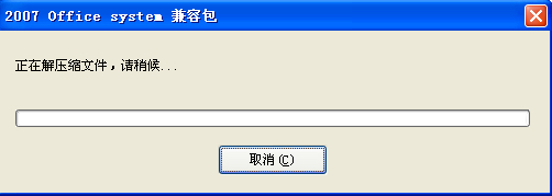 Microsoft Office 2007兼容包下载