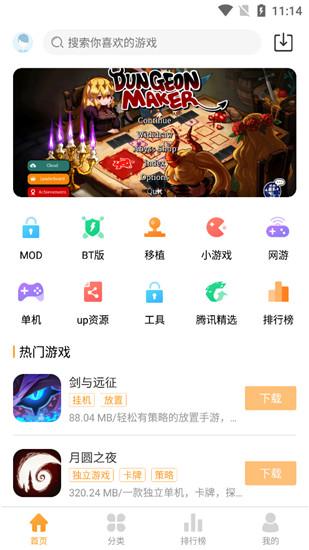 乐乐游戏盒官方版最新下载