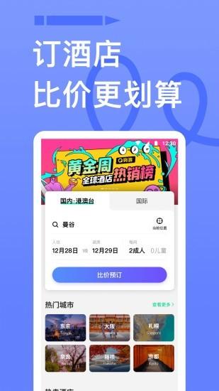 穷游app下载安装