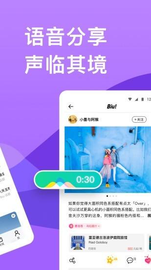 穷游app官方版