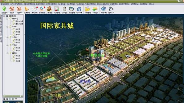 商业租赁综合管理系统(包租婆)官方绿色下载