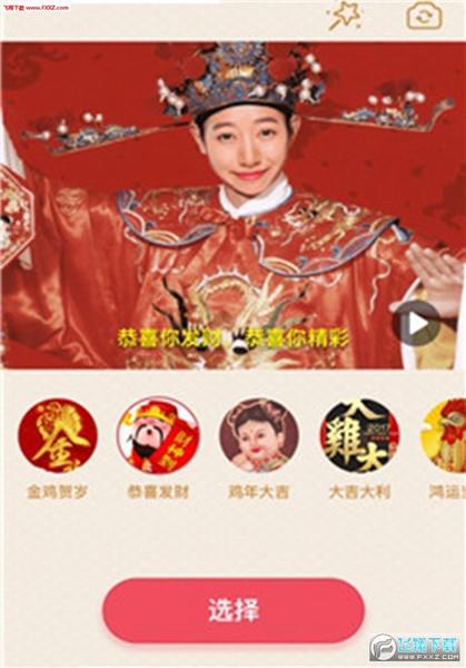 脸玩app官方版