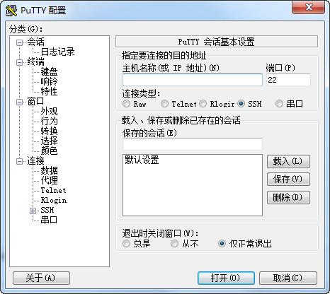 Putty中文版免费下载
