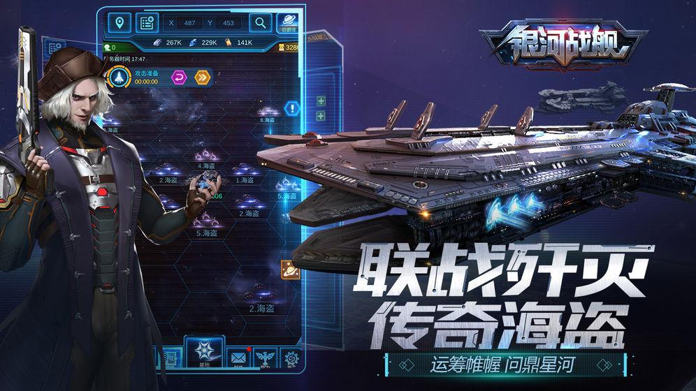 银河战舰手游版免费下载