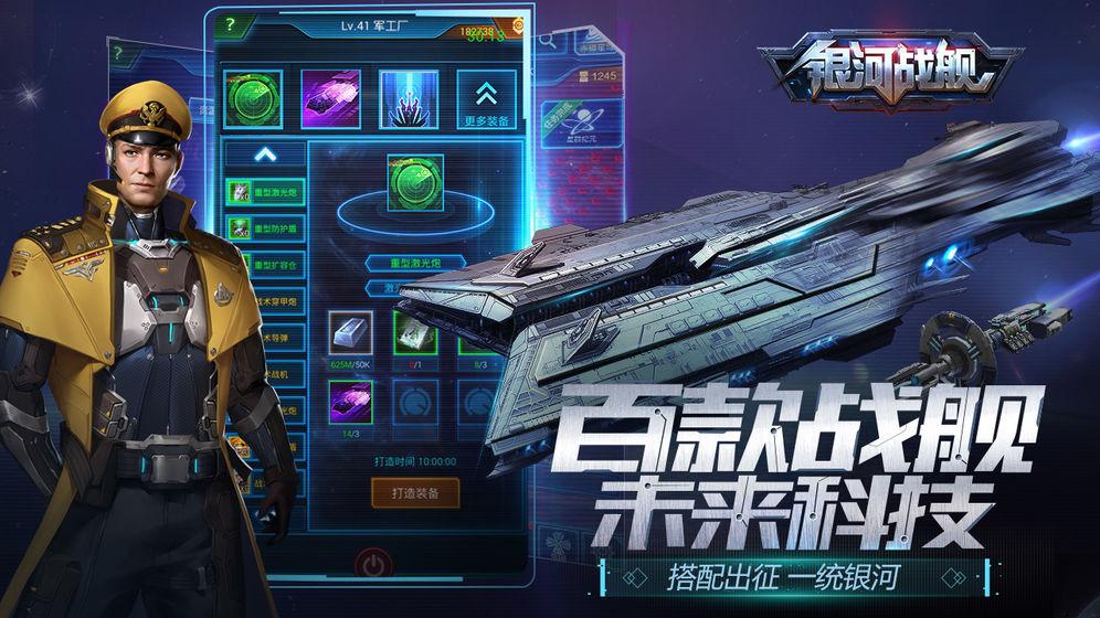 银河战舰手游版最新下载