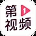第一视频app