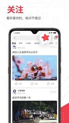 第一视频app最新版