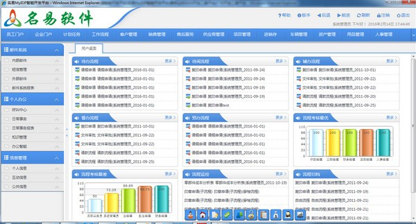 名易MyIDP智能开发平台最新版下载