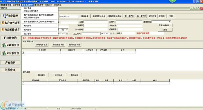 易达汽车维修管理系统软件