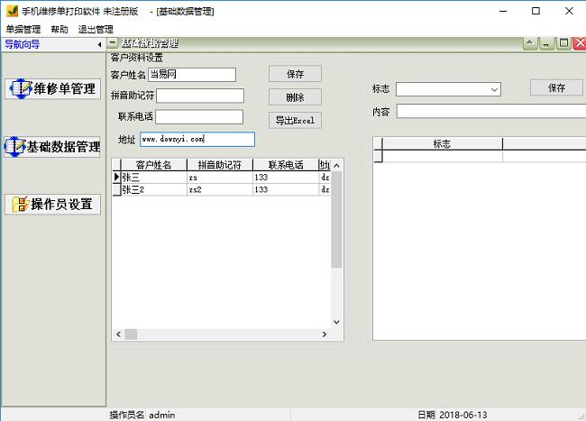 手机维修单据打印软件