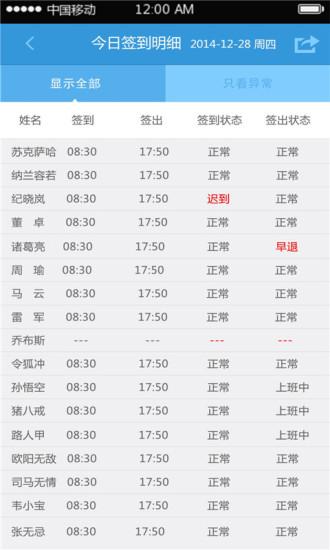 叮咚打卡app官方最新版下载