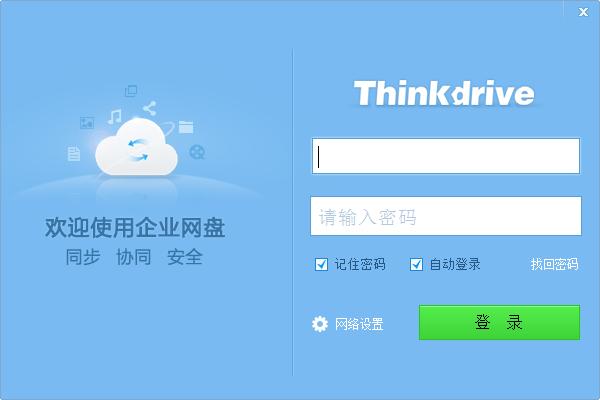 Thinkdrive电脑版网络云盘
