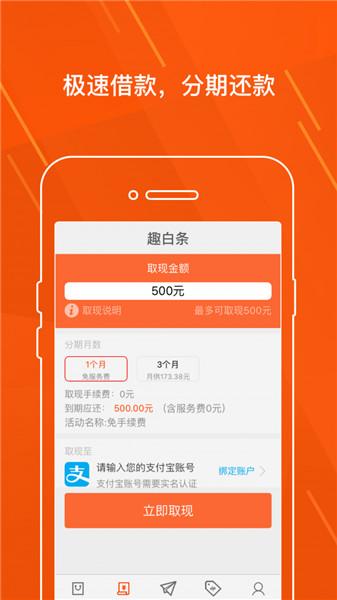 趣店商城app