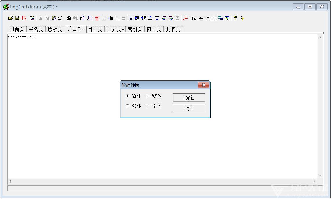 PdgCntEditor(目录文件编辑器)绿色版下载