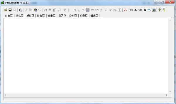 PdgCntEditor(目录文件编辑器)绿色版