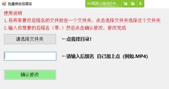 PC批量修改后缀名最新版下载