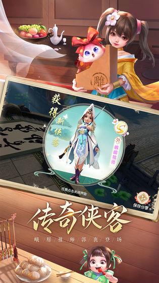 神雕侠侣2手游正版下载