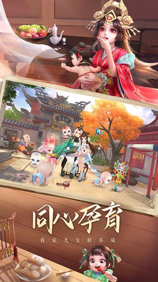 神雕侠侣2手游正版最新下载