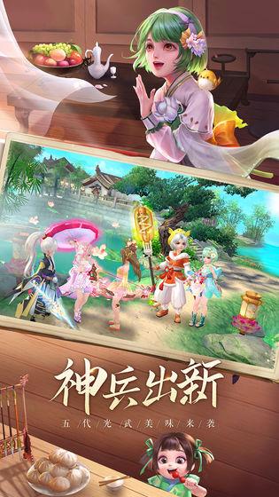 神雕侠侣2手游正版免费下载