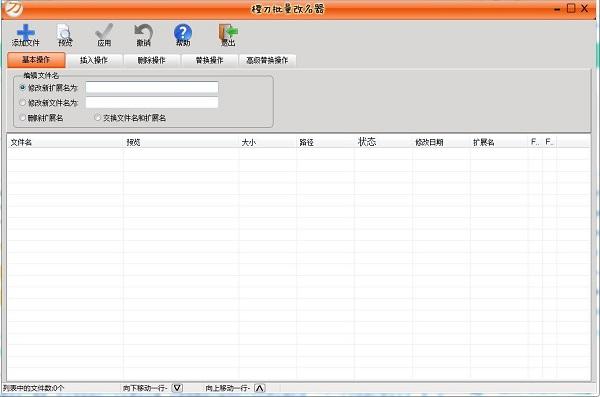橙刀批量文件改名器