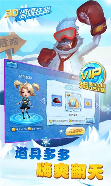3D滑雪狂飙官方版