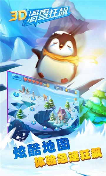 3D滑雪狂飙安卓版下载